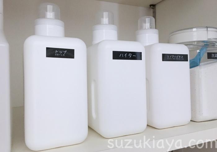 モノトーンさんのランドリーボトルに洗剤・柔軟剤を詰め替え