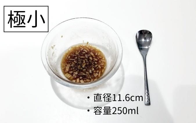 イワキの耐熱ガラスボウル極小のサイズ比較