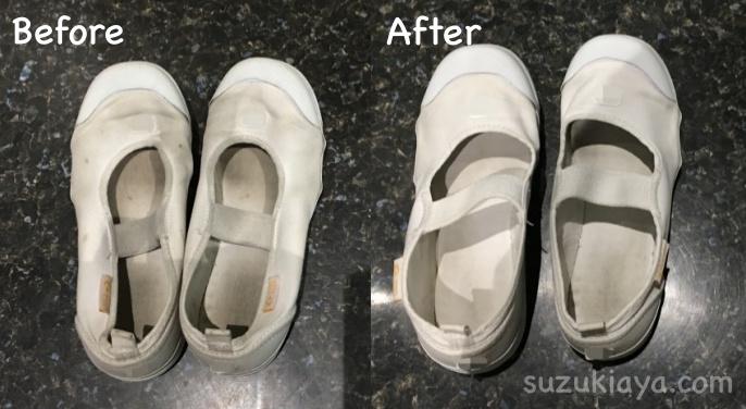 ウタマロ石鹸で洗う前の上靴と洗ったあと
