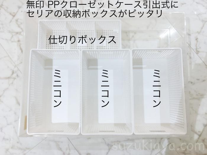 無印のPPクローゼットケース引出式にセリアの収納ボックスがぴったり入る