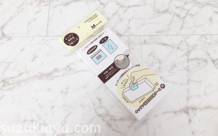 100円ショップセリアの大人気キッチン消耗品ケース