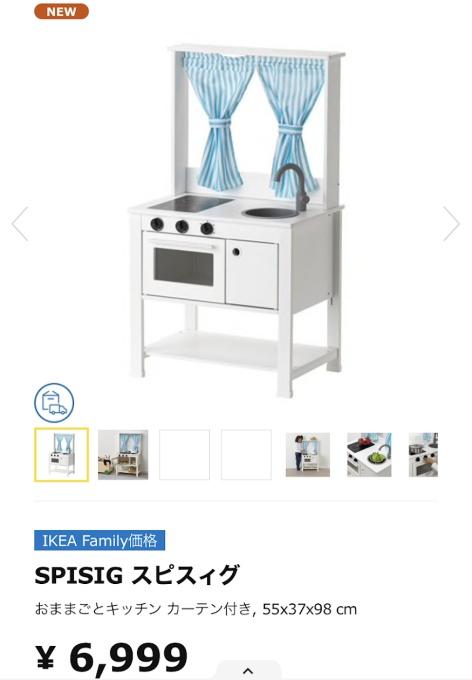 イケアおままごとキッチンスピィグ