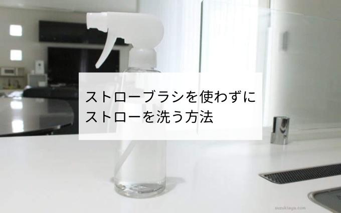ストローブラシを使わず洗剤でストローを洗う