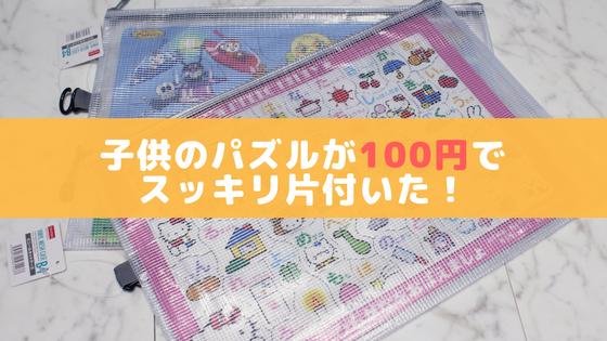 子供のパズル収納|100均ダイソーのB4ケースですっきり保管できました