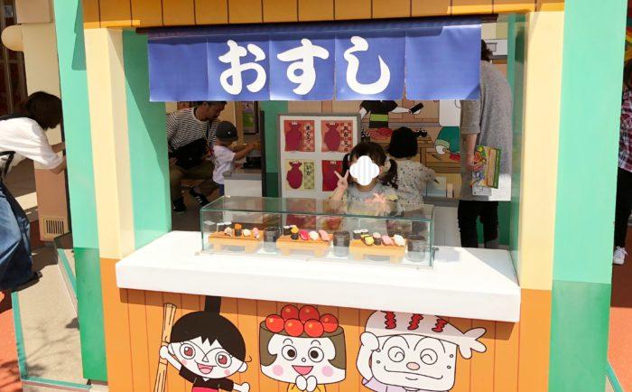 アンパンマンミュージアムのお寿司屋さん