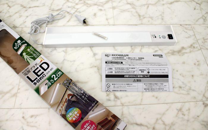 アイリスオーヤマの多目的LED(コンセント式照明)