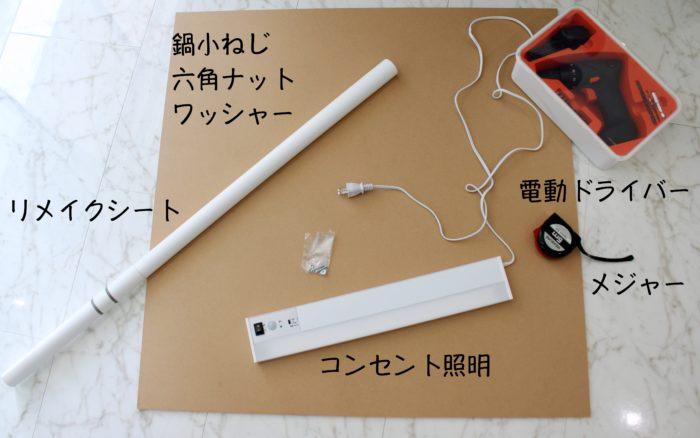 アイリスオーヤマの多目的LED(コンセント式照明)を天井につけるために購入したもの