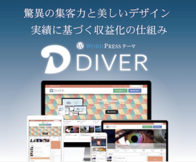 WordPressテーマをストークからDiverに変更!使いやすさを比較したら圧倒的な差があった