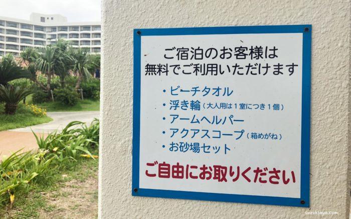 宮古島東急ホテル&リゾーツで無料レンタルできるもの