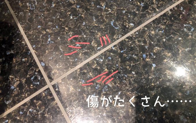 珪藻土バスマットでついた洗面所の床の傷