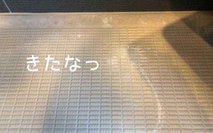 汚いお風呂の床(石鹸カスが付いている)