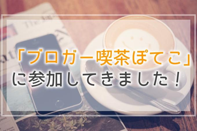 「ブロガー喫茶ぽてこ」にブログ初心者が参加!勉強になったので感想をまとめてみる