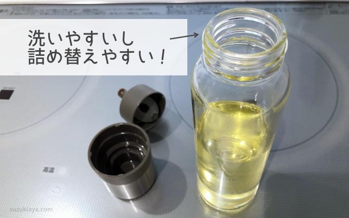iwakiオイル差しは洗いやすいし詰め替えやすい