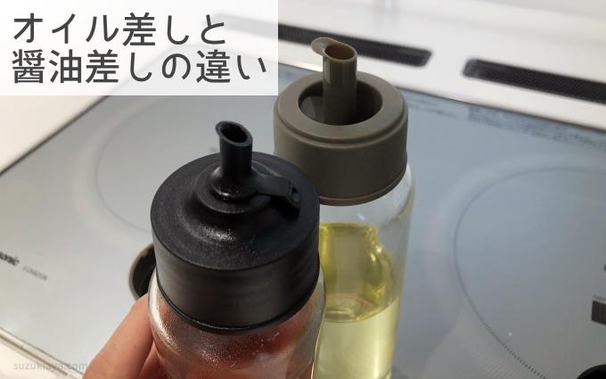 iwakiオイル差しと醤油差しの違い