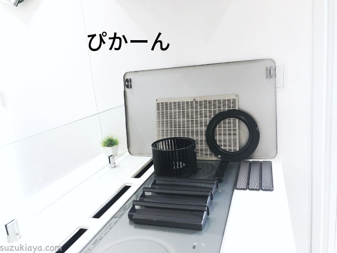 キッチン換気扇(シロッコファン・フィルター)の掃除