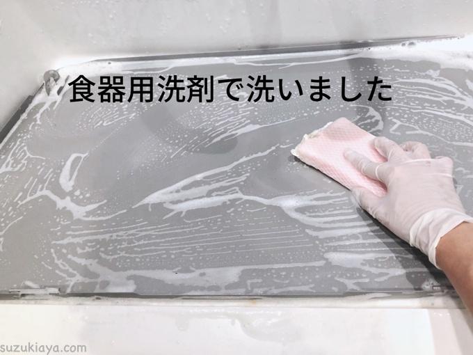 キッチン換気扇のカバーは食器用洗剤で丸洗い