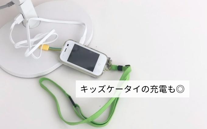 BenQ Wit MindDuo LEDデスクライトはUSBポートでキッズケータイやスマホの充電ができる