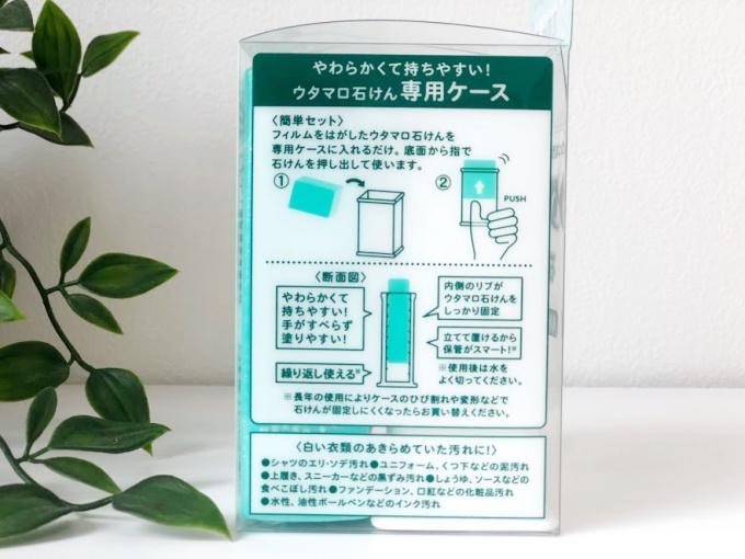 ウタマロ石鹸専用ケースのパッケージに記載「使い方」