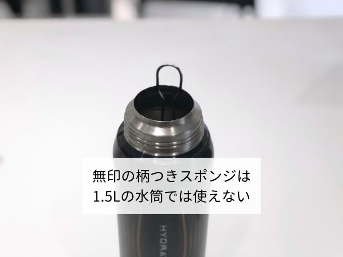 無印の柄付きスポンジは1.5Lの水筒だと短くて洗えない