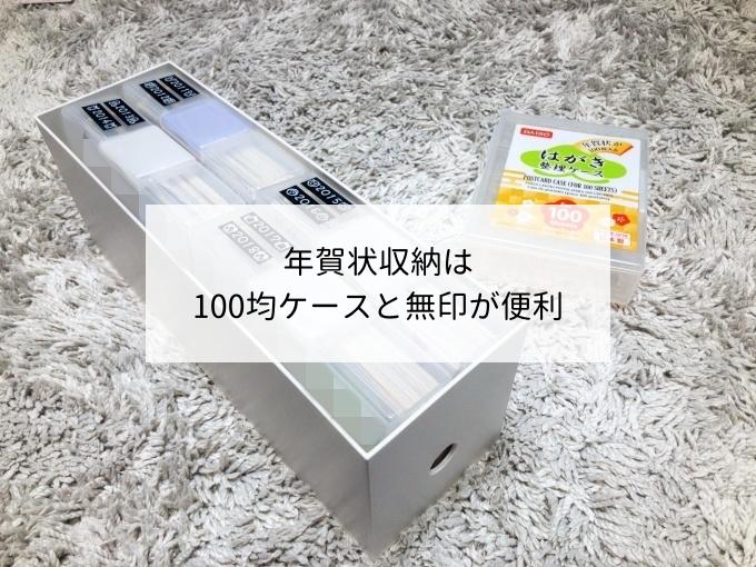 年賀状収納は100均のハガキケースの無印のファイルボックスが便利