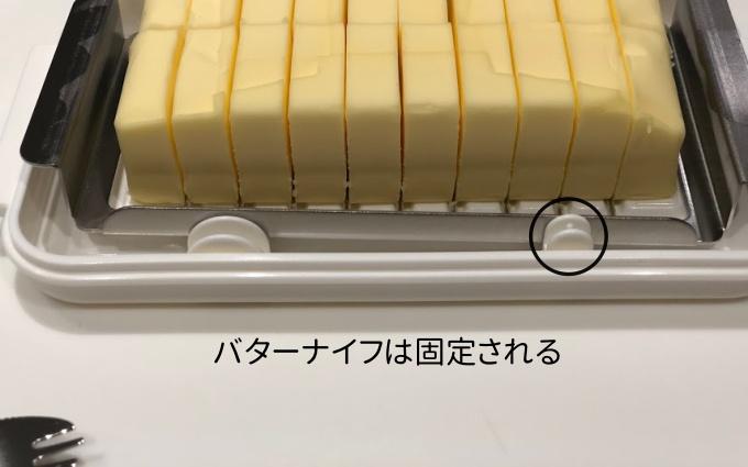 バターナイフが固定できる溝が付いている