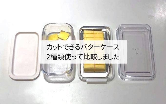 カットできるバターケース2種類使って比較