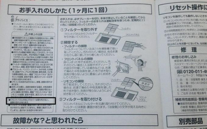 浴室換気扇「MAX」の取扱説明書