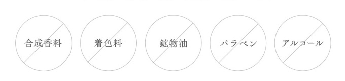 合成香料・着色料・鉱物油・パラベン・アルコールフリー