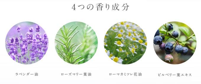 ラベンダー油・ローズマリー葉油・ローマカミツレ花油・ビルベリー葉エキスの4つの香り成分