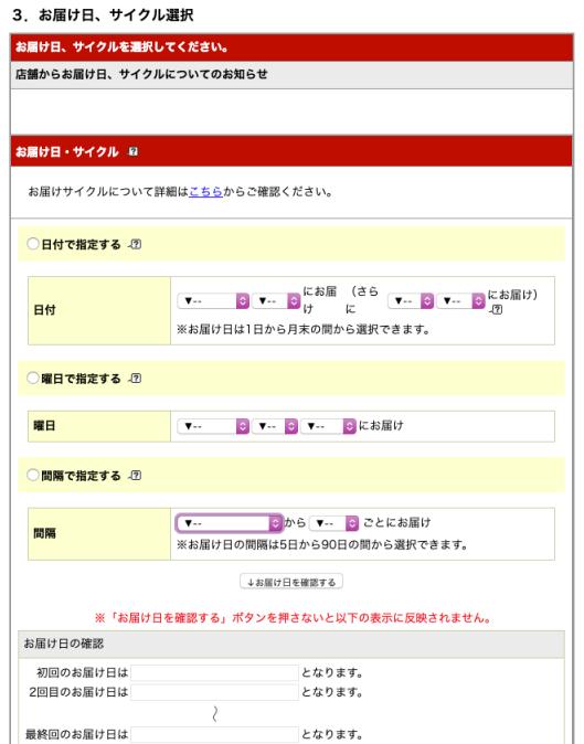 Eiju(エイジュ)プレミアム美容液の定期便注文画面