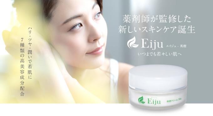 Eiju(エイジュ)保湿クリーム