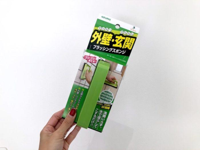 外壁・玄関タイル掃除のアズマブラシ(ブラッシングスポンジ)