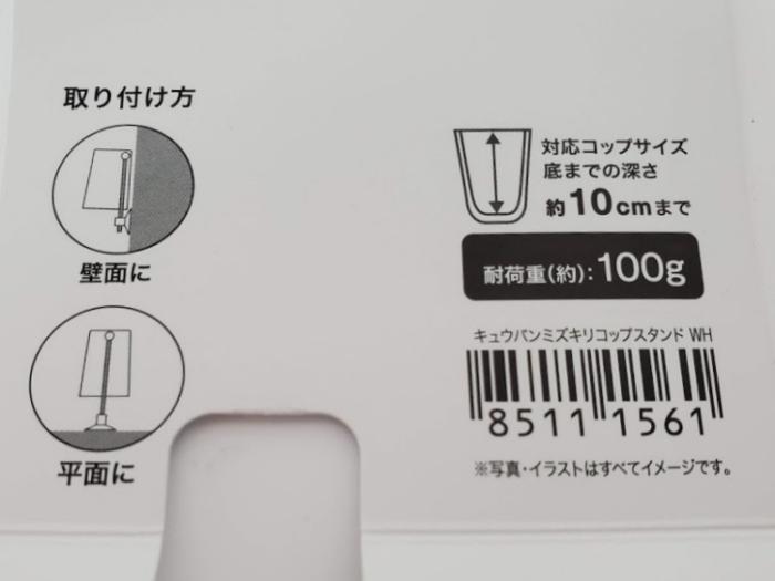 「ニトリ」吸盤で取り付ける「水切りコップスタンド」のパッケージ