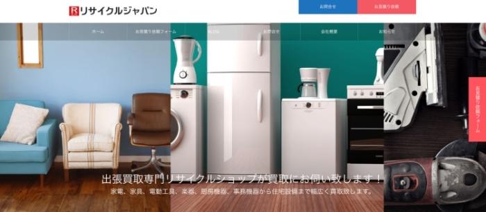 「リサイクルジャパン」HP