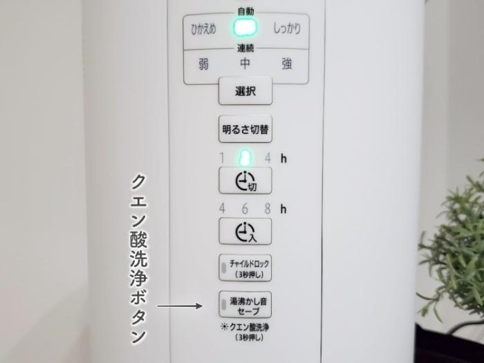 象印の加湿器のクエン酸洗浄ボタン