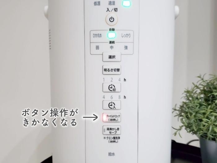 象印の加湿器のチャイルドロック機能