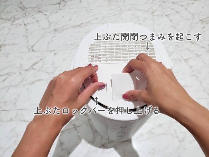 象印の加湿器の蓋の開け方