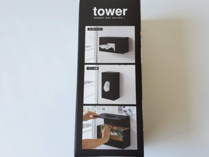 tower(山崎実業)の前から開くマグネットボックスホルダーのパッケージ