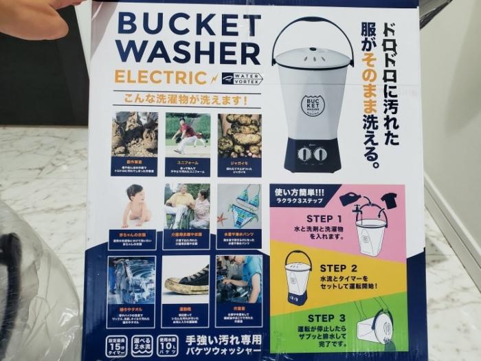 シービージャパン バケツ型小型洗濯機のパッケージ