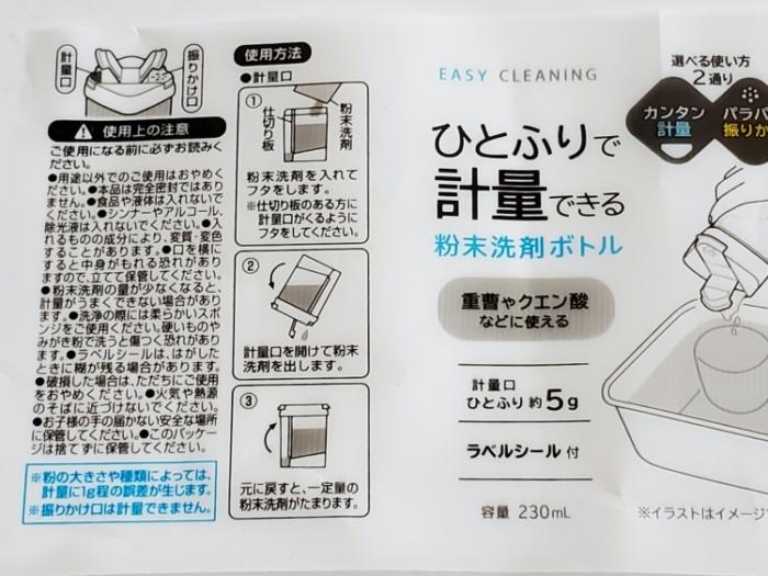 セリアの「ひとふりで軽量できる粉末洗剤ボトル」のパッケージ