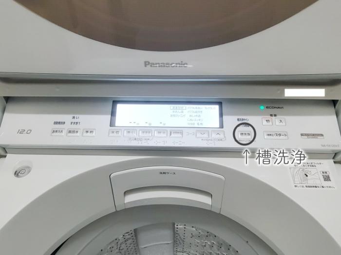 パナソニック洗濯機縦型(NA-FA120V3-W)の槽洗浄