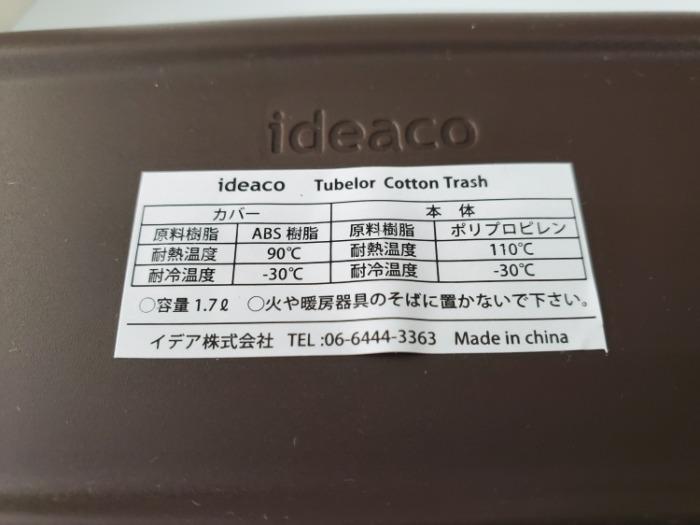 イデアコ(ideaco)のミニ卓上ゴミ箱「チューブラーコットンラッシュ」の裏面のシール