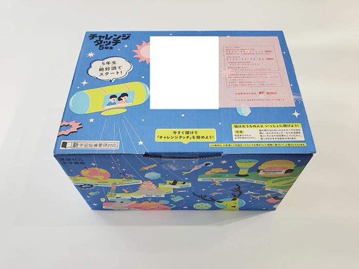 進研ゼミ小学講座新5年生「チャレンジタッチ」4月号のダンボール