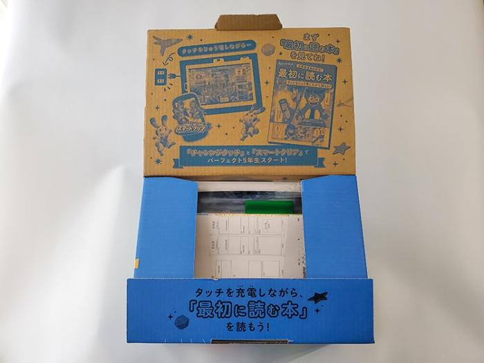 進研ゼミ小学講座新5年生「チャレンジタッチ」4月号の箱