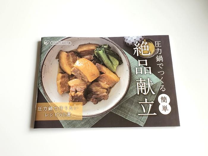 アイリスオーヤマの5L圧力鍋付属品のレシピ本