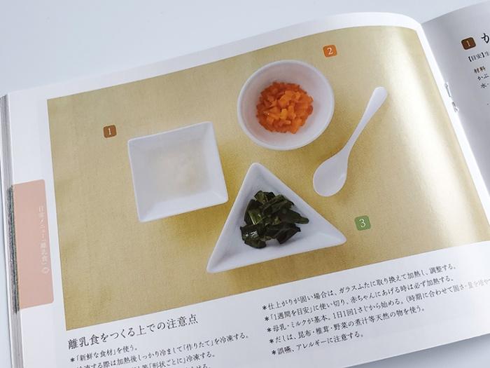 アイリスオーヤマの5L圧力鍋付属品のレシピ本の離乳食レシピ