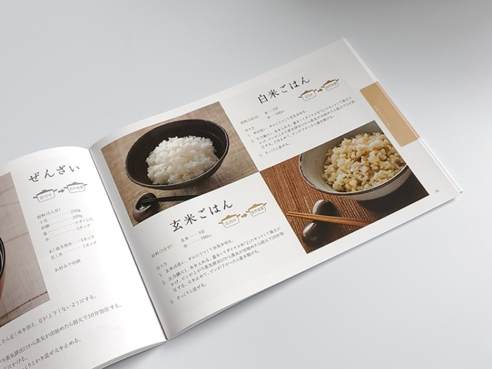 アイリスオーヤマの5L圧力鍋の付属品のレシピ本