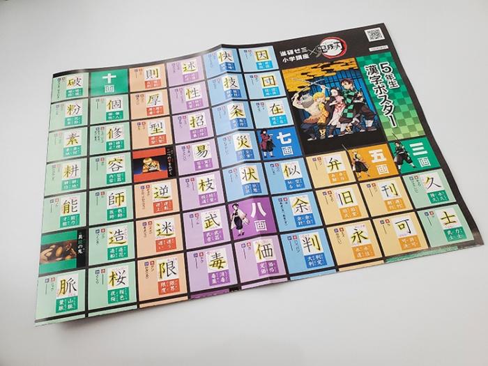 進研ゼミ小学講座「チャレンジタッチ」5年生4月号に鬼滅の刃ポスター