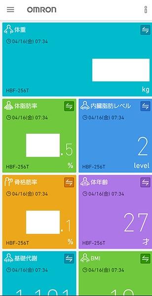 オムロンカラダスキャンのオムロンコネクトアプリ画面