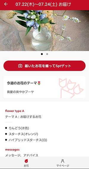お花の定期便ブルーミーのアプリ画面
